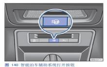 途观智能泊车辅助系统