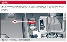 奥迪a4电控机械式驻车制动器