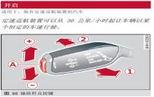 奥迪a4定速巡航装置