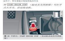 奥迪a4便捷智能钥匙关闭发动机