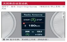 奥迪A4Start-Stop-System 智能启动/ 停止系统