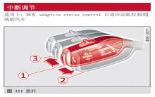 奥迪A4自适应巡航控制系统中断调节