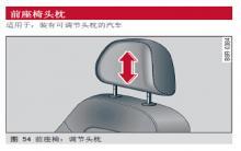奥迪a4前座椅头枕调整