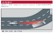 奥迪a4自适应巡航控制系统在弯道中
