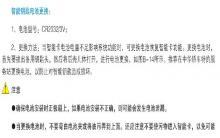 中华v3智能钥匙电池详解