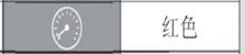 红岩杰狮仪表盘失效指示灯