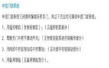 中华v3中控门系统