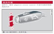 奥迪a4自适应巡航控制系统更改车速