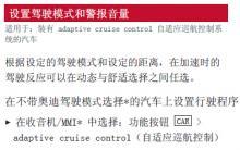 奥迪A4自适应巡航控制系统设置驾驶模式和警报音量