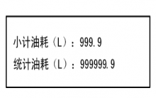 东风天龙显示油耗信息