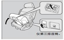艾力绅向上折起第二排和第三排座椅的方法