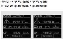 昂科拉行程1/2/平均油耗/平均车速图解(高配)
