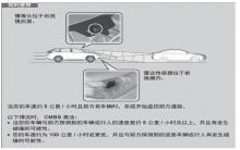 冠道碰撞缓解制动系统CMBS
