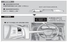 本田冠道汽车巡航定速使用图解
