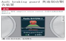 奥迪A4 Audi braking guard 奥迪制动警告装置