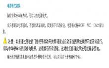 中华v3电源模式切换