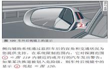 奥迪A4 Audi side assist奥迪侧向辅助系统