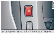 奥迪q5关闭车内监控功能和防拖车监控功能