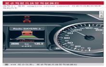奥迪a4要求驾驶员接管驾驶操控