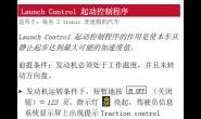 奥迪a4Launch Control 起动控制程序