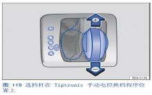 途观利用Tiptronic手动电控换档程序换档