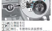 奔驰c200l灯光说明书