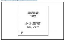 别克gl8变速器档位显示