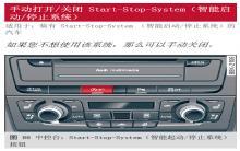 奥迪A4手动打开/关闭 Start-Stop-System(智能启动/停止系统)