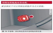 奥迪a4用钱包钥匙起动发动机