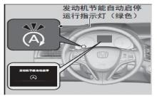 冠道发动机节能自动启停