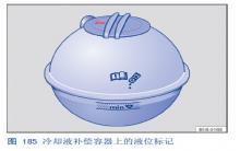 途观检查冷却液液位和加注冷却液