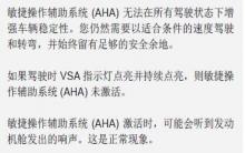 冠道AHA敏捷操作辅助系统