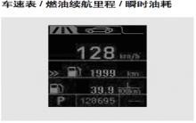 昂科拉车速表/燃油续航里程/瞬时油耗图解(高配)