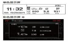 雪铁龙C3-XR行车电脑信息