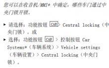 奥迪q5设置中央门锁