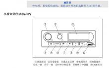 解放J6P机械调谐收放机说明